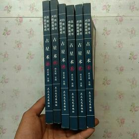 四库全书 术树类集成:占星术(1-6)6册合售【第一册内页有少许划线 其他五册 内页干净】现货