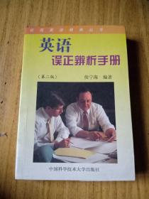 英语误正辨析手册(第二版)