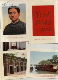中国共产党第一次全国代表大会会址纪念馆明信片(4张一套) 带书签两枚和