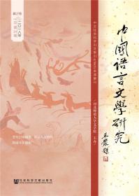 中国语言文学研究(2018年秋之卷,总第24卷)