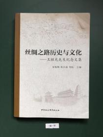 丝绸之路历史与文化:王继光先生纪念文集
