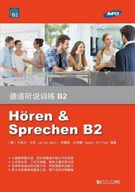德语听说训练B2 安娜丽·比利娜同济大学出版社(Anneli Billina) 9787560882451