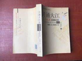 月涌大江流:武汉晚报发展纪实:1961.5-2003.12