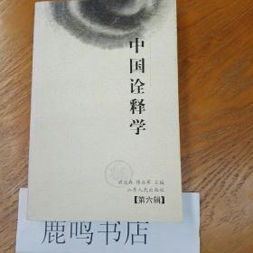 中国诠释学(第六辑)