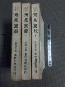 飞燕惊龙 上中下三册 1978年初版
