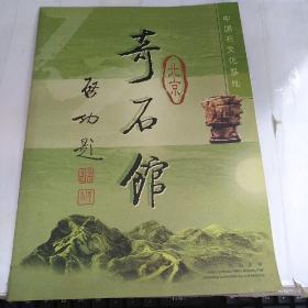 北京奇石馆 中国石文化基地