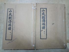 山底刘傅族谱(卷1--21册)