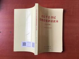 习近平总书记系列重要讲话读本 2016年版