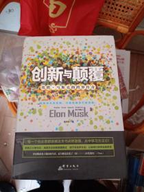 创新与颠覆——埃隆·马斯克的跨界传奇