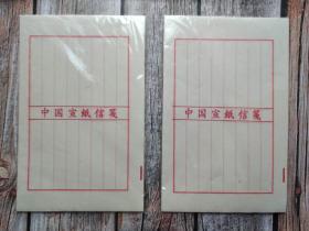 (仿古色)宣纸信笺仿古空白复古风竖格方格钢笔硬笔小楷毛笔抄录信纸100张