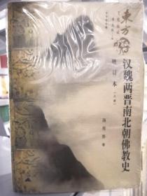 汉魏两晋南北朝佛教史(上下)(增订本)