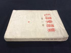 毛泽东选集 第二卷 竖版繁体 013