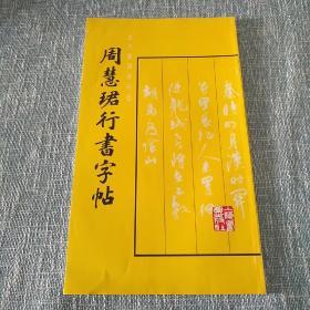 周慧珺行书字帖