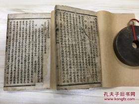 绘图侠义风月传 存卷三卷四2册 袖珍版