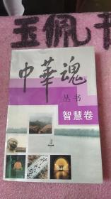 中华魂丛书智慧卷