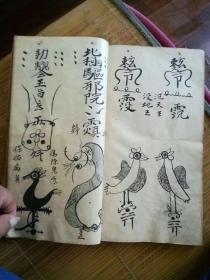 清代手抄 和合诀和合咒 千金笠造用 吞魔食鬼符 收邪师 药除鬼气