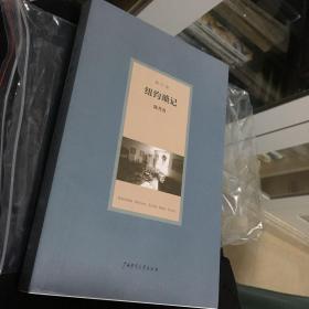 (包邮)纽约琐记(修订版) 陈丹青签名本