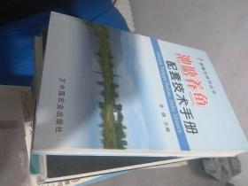 新编农技员丛书:池塘养鱼配套技术手册