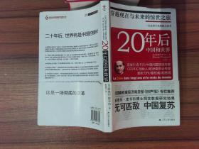 20年后中国和世界-.-.