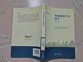 中山大学港澳研究文丛—香港政府行为研究
