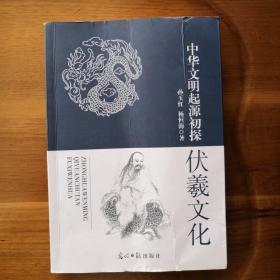 中华文明起源初探:伏羲文化