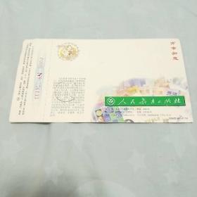 《明信片》1999年1月,解放战争时期的战友寄给著名导演姜树森战友的明信片。