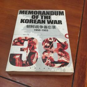 朝鲜战争备忘录
