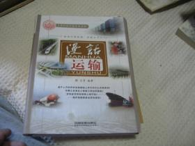 解读中国铁路科普丛书 漫话 运输