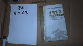 生物灾害紧急救援手册