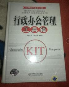 正版新书 行政办公管理工具箱