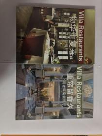 物华重复来:上海老洋房新餐厅(2013版)