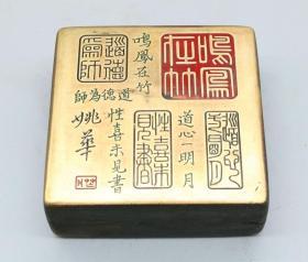 姚华款 文房四宝书法全新老铜墨盒