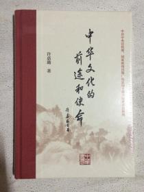 中华文化的前途和使命【未开封  小16开布脊精装】