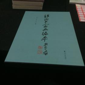 清湘老人书画编年