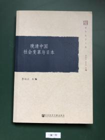 晚清中国社会变革与日本