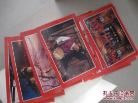 北京十三陵明皇蜡像宫 明信片 共10张合售
