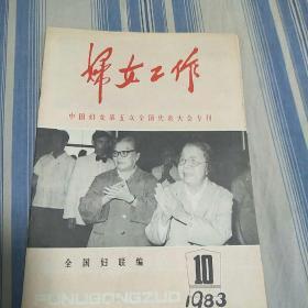 妇女工作1983.10