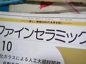 日文原版材料杂志(フアイソセラミツヮス)第3卷第2号