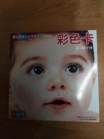 6-18个月-彩色卡-新生儿视觉发育激发卡(升级版)