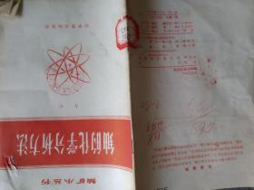 铀的化学分析方法
