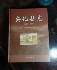 安化县志(1986一2000)