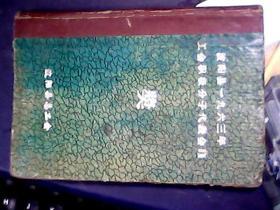 波阳县一九六三工会积极分子代表会议 奖  笔记本