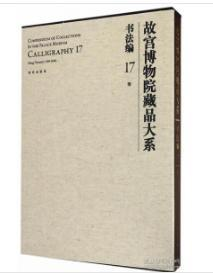 (故宫博物院藏品大系)书法编17(明) 1D25c