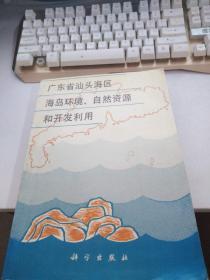 广东省汕头海区 海岛环境 自然资源和开发利用