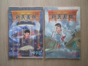 期刊杂志:新民围棋1998年第4/5期共2期合售【已检查不缺页】