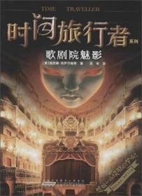 时间旅行者系列:歌剧院魅影(儿童读物)