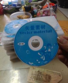 矢量素材Vector  material  /矢量素材载体材料  CD光盘(全套共210张光盘,不缺,内有4张配盘,如图。)