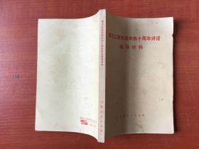 学习江泽民国庆四十周年讲话辅导材料