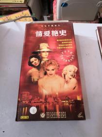 《十七个名女人情爱艳史》VIDEO CD13片装