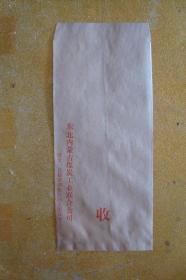老信封  东北内蒙古煤碳工业联合公司  (空白未用)